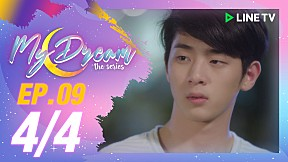 My Dream | EP.9 [4\/4]