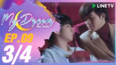 My Dream | EP.9 [3/4]