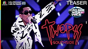 I Can See Your Voice Thailand | Twopee Southside | 5 ธ.ค. 61 TEASER