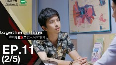 Together With Me : The Next Chapter   EP.11 [2/5]