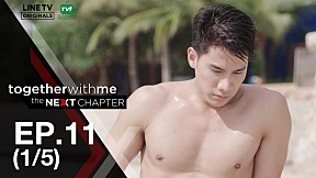 Together With Me : The Next Chapter | EP.11 [1\/5]
