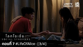 SOCIAL SYNDROME | EP.7 LIFE OF ALICE [3\/4]