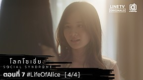 SOCIAL SYNDROME | EP.7 LIFE OF ALICE [4\/4]
