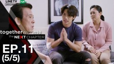 Together With Me : The Next Chapter   EP.11 [5/5]
