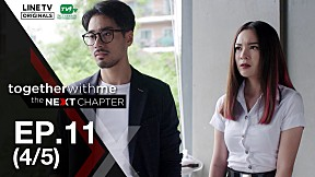 Together With Me : The Next Chapter | EP.11 [4\/5]