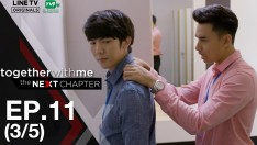 Together With Me : The Next Chapter   EP.11 [3/5]