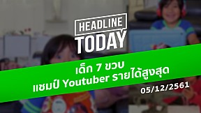 HEADLINE TODAY - เด็ก 7 ขวบ แชมป์ Youtuber รายได้สูงสุด