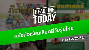 HEADLINE TODAY -  หนังสือเรียนเสียดสีวัยรุ่นไทย