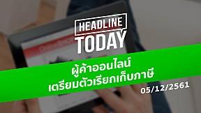 HEADLINE TODAY - ผู้ค้าออนไลน์เตรียมตัวโดนเรียกเก็บภาษี