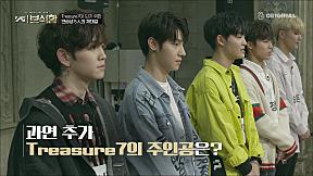 YG보석함|4화 선공개 1. 제한시간 1시간!? 연습생 5명의 재대결