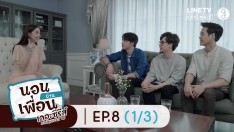 The Sleepover Show, Thailand 4.0 | EP.8 [1/3]