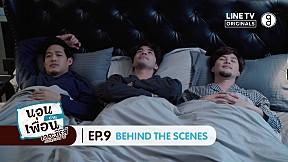 นอนบ้านเพื่อนเดอะซีรีส์ ภาคไทยแลนด์ 4.0   EP.8   Behind The Scene