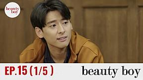 Beauty Boy ผู้ชายขายสวย EP.15 (1\/5) (ตอนจบ)