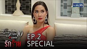 Special Club Friday The Series 10 รักนอกใจ ตอน รักร้าย EP.2