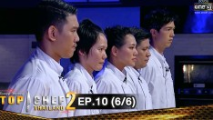 TOP CHEF THAILAND 2 | EP.10 (6/6)