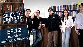 Silent Library ห้องสมุด เงียบสงัด EP.12 แก๊งโตแล้ว & FRIENDS | Interview