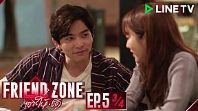 Friend Zone เอา•ให้•ชัด | EP.5 [3\/4]