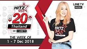 HITZ 20 Thailand Weekly Update | 2018-12-09