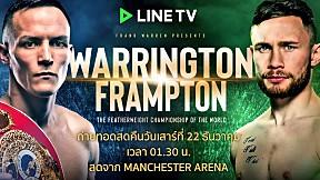 ถ่ายทอดสดมวยชิงแชมป์โลก IBF l Warrington vs Frampton