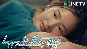 happy birthday วันเกิดของนาย วันตายของฉัน | EP.10 [1\/5]