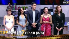 TOP CHEF THAILAND 2 | EP.10 (3/6)