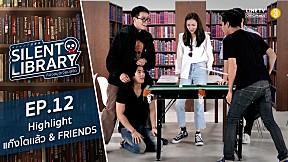 Silent Library ห้องสมุด เงียบสงัด EP.12 แก๊งโตแล้ว & FRIENDS | Highlight