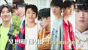 YG TREASURE BOX Ep.04|Treasure 7 자리 빼앗기 시작!!