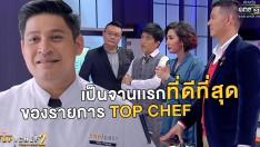 HIGHLIGHT TOP CHEF THAILAND 2 | นี่คือจานที่ดีที่สุดตั้งเเต่ทำรายการมา !!! | EP.10