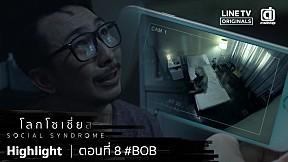 พ่อจะหายหรือพ่อจะตาย   Highlight   โลกโซเชี่ย ล   EP.8 BOB