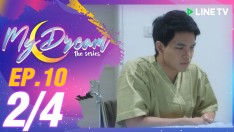 My Dream | EP.10 [2/4]