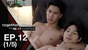 Together With Me : The Next Chapter | EP.12 [1\/5]