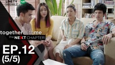 Together With Me : The Next Chapter | EP.12 [5/5]