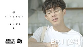 Hipster or Loser | EP.1 [2\/4]