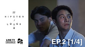 Hipster or Loser | EP.2 [1\/4]