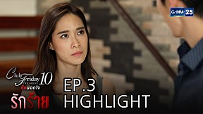 Highlight Club Friday The Series 10 รักนอกใจ ตอน รักร้าย EP3