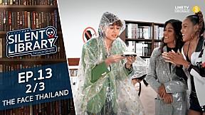 Silent Library ห้องสมุด เงียบสงัด | EP.13 THE FACE THAILAND [2\/3]