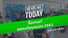 HEADLINE TODAY -  รื้อเกณฑ์ลงทะเบียนคนจน 2562