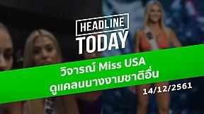 HEADLINE TODAY -  วิจารณ์ Miss USA ดูแคลนนางงามชาติอื่น