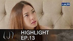 Highlight เงา EP.13