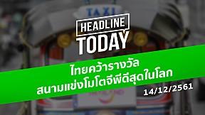 HEADLINE TODAY -  ไทยคว้ารางวัลสนามแข่งโมโตจีพีดีสุดในโลก