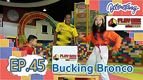 Play Box กล่องหรรษา | EP.45 Bucking Bronco