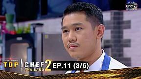 TOP CHEF THAILAND 2 | EP.11 (3\/6)
