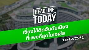 HEADLINE TODAY -  เซี่ยงไฮ้ติดอันดับเมืองที่แพงที่สุดในเอเชีย
