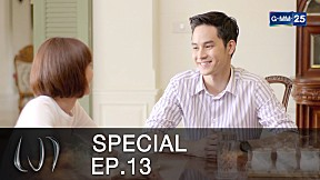 Special เงา EP.13