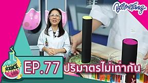 Science Lab แล็ปของเด็กช่างคิด | EP.77 ปริมาตรไม่เท่ากัน