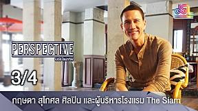 Perspective   กฤษดา สุโกศล ศิลปิน เเละผู้บริหารโรงเเรม The Siam [3\/4]