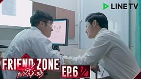Friend Zone เอา•ให้•ชัด | EP.6 [1\/4]