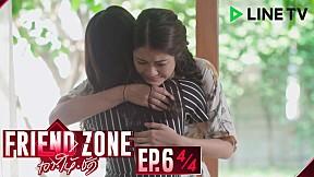 Friend Zone เอา•ให้•ชัด | EP.6 [4\/4]