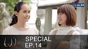 Special เงา EP.14