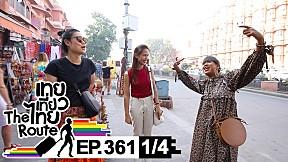 เทยเที่ยวไทย The Route | ตอน 361 | พาเที่ยว ชัยปุระ ประเทศอินเดีย ตอน 1 [1\/4]